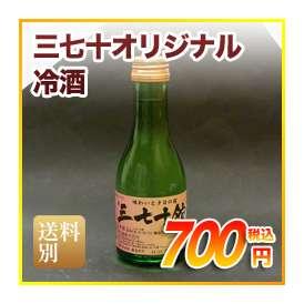 三七十オリジナル冷酒