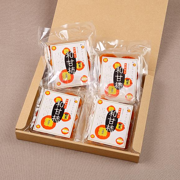 和甘柿(わかんし)4袋セット04