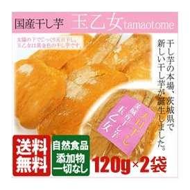 国産干し芋 玉乙女 120g×2袋