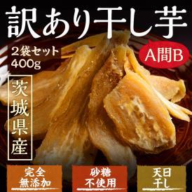 茨城県産「干し芋 A間B」2袋・400g 【訳あり】■送料250円