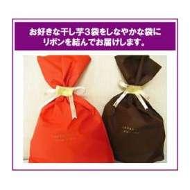 【送料350円】干し芋ギフトセット★お好きな干し芋3袋