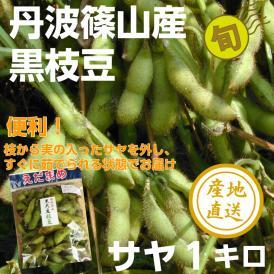 ブランド枝豆「丹波篠山の黒枝豆」【サヤのみ】1キロ(250g×4袋)
