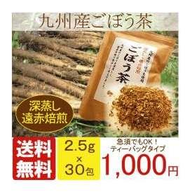 九州産ごぼう茶はティーバッグで便利【2.5g×30包】遠赤外線焙煎で香ばしさ倍増!食物繊維も豊富※メール便送料無料