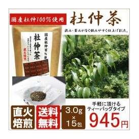 杜仲茶【3.0g×15包】