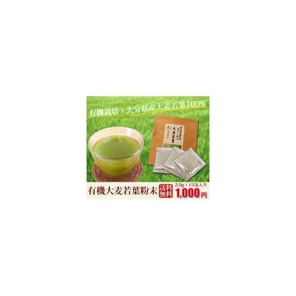 美味しい青汁・有機大麦若葉粉末15包01