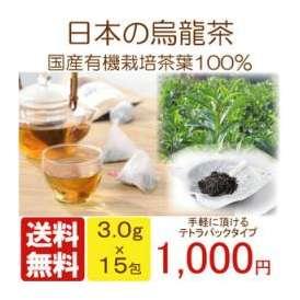 【無農薬】【有機栽培】安心・安全の日本の烏龍茶 3g×15包【メール便】