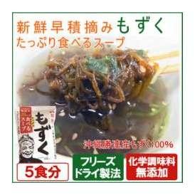 早摘みもずくたっぷり食べるスープ【5食】【メール便】