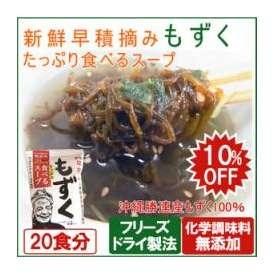 【10%OFF】早摘みもずくスープ20袋