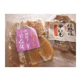 干し芋の定番「伝統の味(120g)」と上品な味の「玉乙女(120g)」の2袋セット