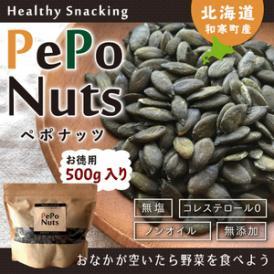 【お得用】北海道和寒産ペポナッツ500g ペポストライプかぼちゃの種 国産スーパーフード ■送料無料