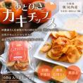 奥河内産柿チップス2袋セット(60g×2袋)。手間ヒマかけた二度乾燥がポイントです。■送料は不要です。