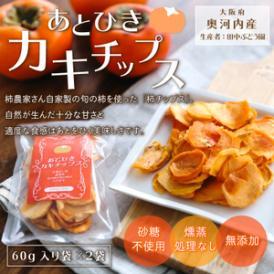 奥河内産柿チップス2袋セット(60g×2袋)。手間ヒマかけた二度乾燥がポイントです。