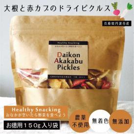 無農薬大根と赤カブのドライピクルス  150g。とてもおいしい大人のスナック。食物繊維も豊富。送料無料