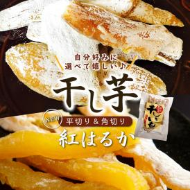 静岡産 干し芋紅はるか の「平切り干し芋」と 「角切り干し芋」の2袋セット ■送料別途250円です。