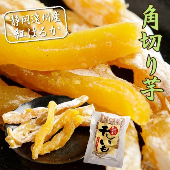 静岡産 干し芋紅はるか の「平切り干し芋」と 「角切り干し芋」の2袋セット ■送料別途250円です。02