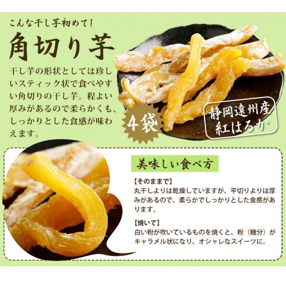 静岡産 干し芋紅はるか の「平切り干し芋」と 「角切り干し芋」の2袋セット ■送料別途250円です。03