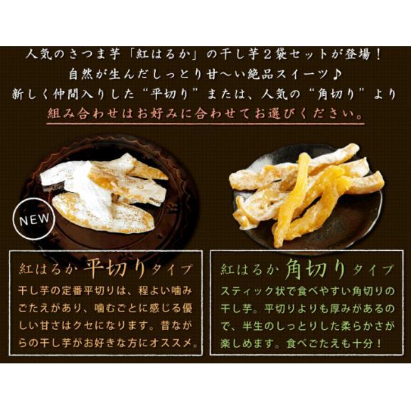 静岡産 干し芋紅はるか の「平切り干し芋」と 「角切り干し芋」の2袋セット ■送料別途250円です。04