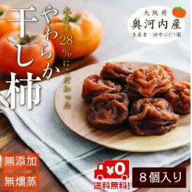 国産無燻蒸あんぽ柿8個セット。極上の味が楽しめます。