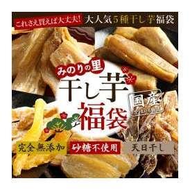 2018贅沢すぎる国産干し芋福袋【送料無料】