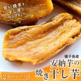 種子島産安納芋の焼き干し芋2袋セット(送料無料)
