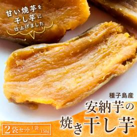 種子島産・安納芋の焼き干し芋2袋セット(送料250円)