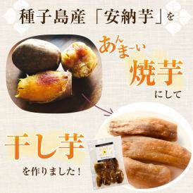 種子島産安納芋の焼き丸干し芋 国産干しいも やわらかい 甘いほしいも 砂糖不使用 無添加 自然食品 おやつ  ■2袋セット