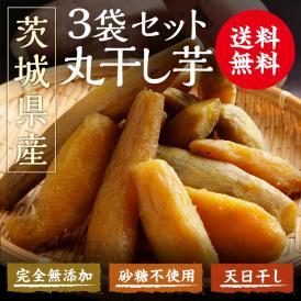 国産丸干し芋「紅まさり」3袋セット ■賞味期限間近につき3割引き。クール便代250円ご負担ください、