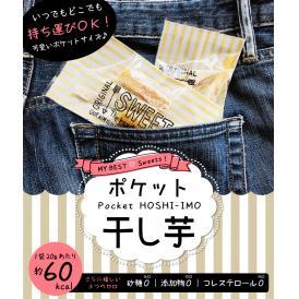 ポケット干し芋20袋入り  (20g袋×20袋)。送料250円。