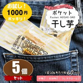 【お試し】ポケット干し芋5個 国産 干し芋 べにはるか  ダイエット おやつ 間食 カーボローディング