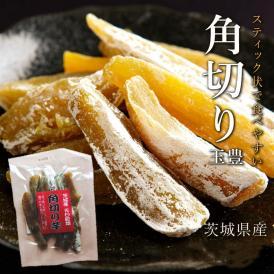 国産干し芋 角切り 130g×2袋 送料250円