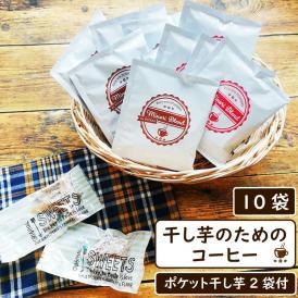 干し芋のためのコーヒー みのりブレンド10袋+ポケット干し芋2個付き ■送料別途250円