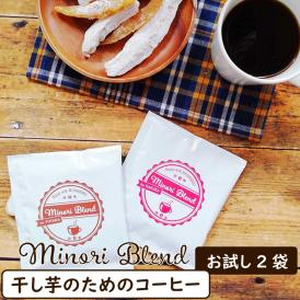 みのりブレンドお試し2袋 しっかり10g入り×2袋 酸化を防ぐ窒素ガス充填 レギュラーコーヒー 中細挽き豆