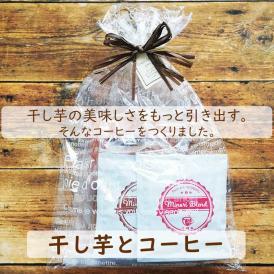 干し芋とコーヒーの基本セット みのりブレンド 珈琲 2袋+干し芋2袋 ■送料別途250円