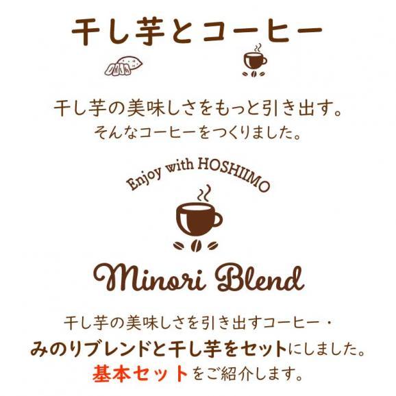 干し芋とコーヒーの基本セット みのりブレンド 珈琲 2袋+干し芋2袋 ■送料別途250円02