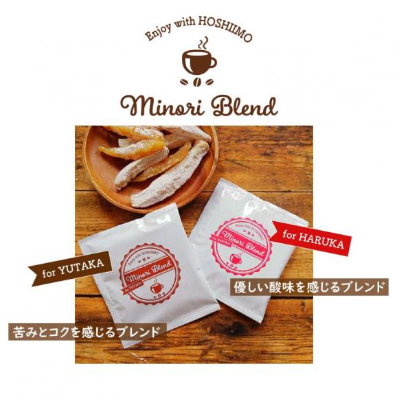干し芋とコーヒーの基本セット みのりブレンド 珈琲 2袋+干し芋2袋 ■送料別途250円04
