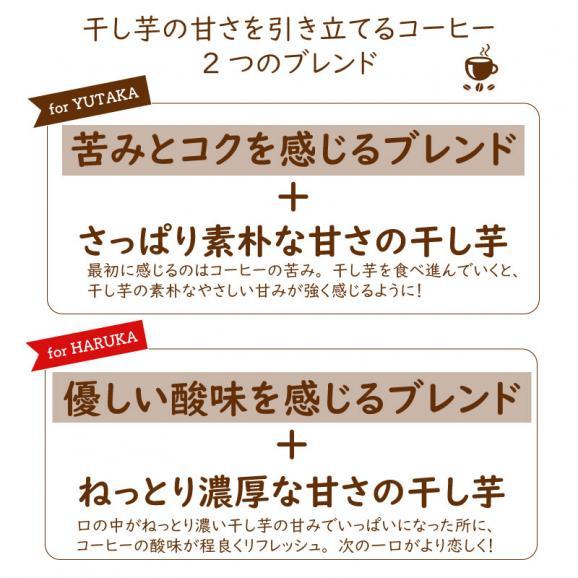 干し芋とコーヒーの基本セット みのりブレンド 珈琲 2袋+干し芋2袋 ■送料別途250円05