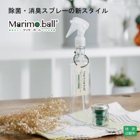 植物由来の除菌消臭剤 マリモボールセット マリモボール+スプレーボトル
