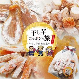 干し芋ニッポンの旅 ころいもちゃんセット 又は 玉乙女さんセット ■送料250円別途