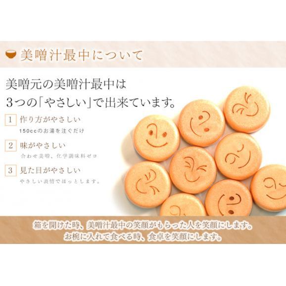 美噌汁最中ありがとう、マゴコロ入り 9個箱02