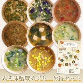 フリーズドライ お味噌汁 味噌汁】日本みそ蔵めぐり 8食袋