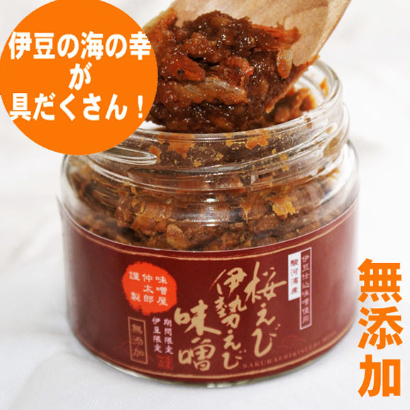 桜えび・伊勢えび味噌03