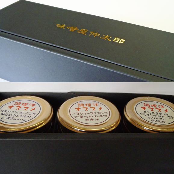 そのまま食べる味噌 しらす・えび・金目鯛 三種お得セット02