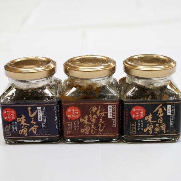 【送料無料】そのまま食べる味噌 しらす・えび・金目鯛味噌3種 お試しセット(70g入×3種)クリアケース入01