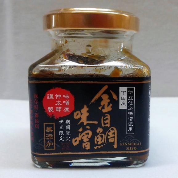 【教えてもらう前と後】放送記念 金目鯛味噌セットC(お試しサイズ) 送料無料 7/31まで02