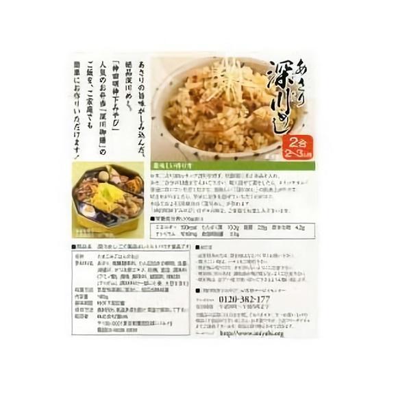 【あさりたっぷり】あさり深川めし-炊き込みご飯(レトルト)02
