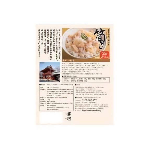 タップリの厳選した筍(たけのこ)を使った筍めし-炊き込みご飯(レトルト)02