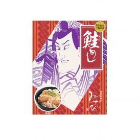 鮭めし「味わい深い銀鮭と脂乗りの良いキングサーモンを絶妙にブレンド」(レトルト)