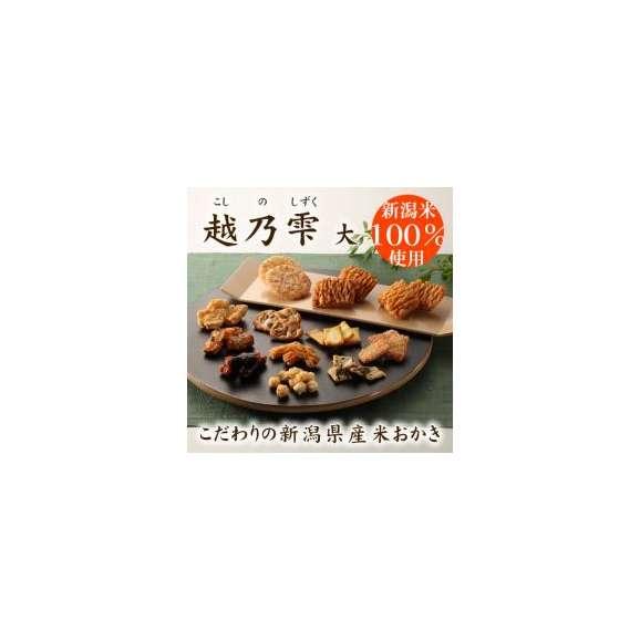 新潟県産米100%使用 一口サイズのあられ詰め合わせ 越乃雫(大)