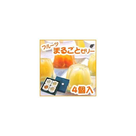 【のし対応OK】食べてびっくり!フレッシュなまるごとフルーツがごろっ!フルーツ好きな方へのプレゼントにも!フルーツまるごとゼリー4個入り