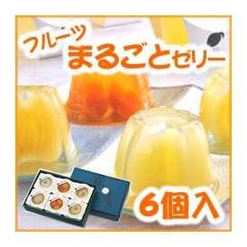 【のし対応OK】食べてびっくり!フレッシュなまるごとフルーツがごろっ!フルーツ好きな方へのプレゼントにも!フルーツまるごとゼリー6個入り